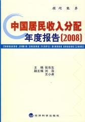 中国居民收入分配年度报告(2008)