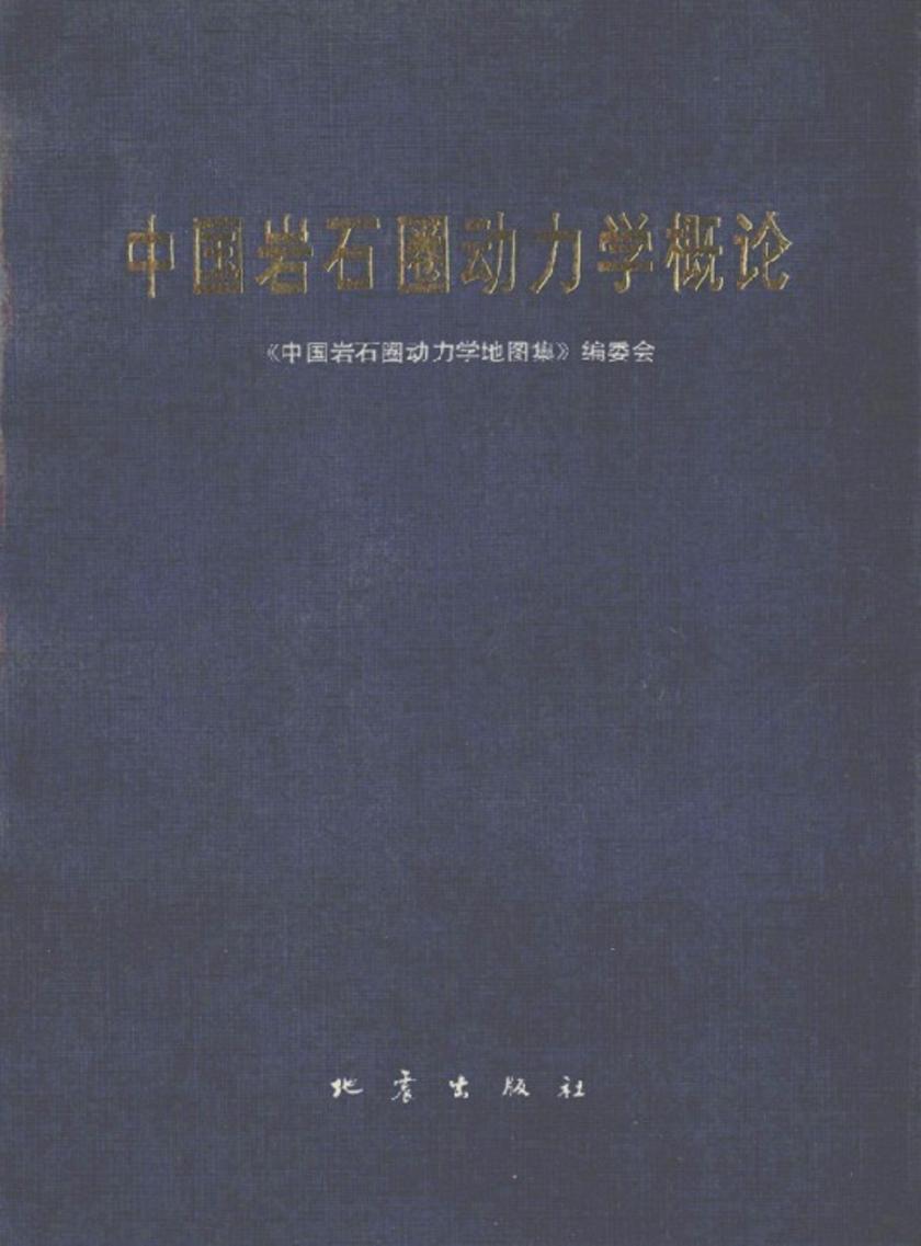 中国岩石圈动力学概论——《中国岩石圈动力学地图集》说明书