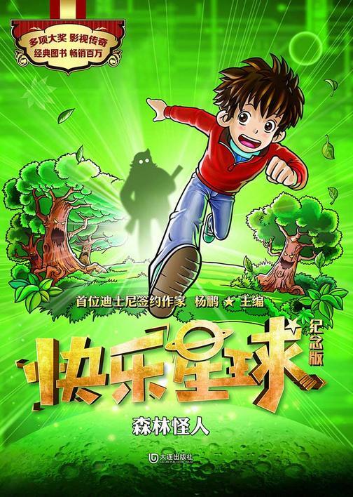快乐星球:纪念版·森林怪人