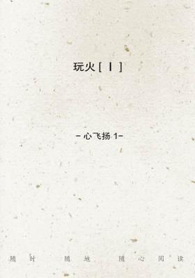 玩火[Ⅰ]