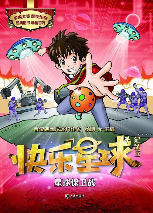 快乐星球:纪念版·星球保卫战