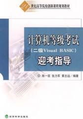 计算机等级考试(二级Visual Basic)迎考指导(仅适用PC阅读)