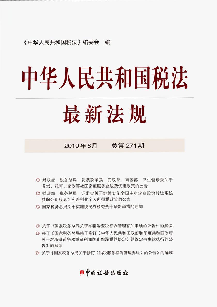 中华人民共和国税法最新法规2019年8月