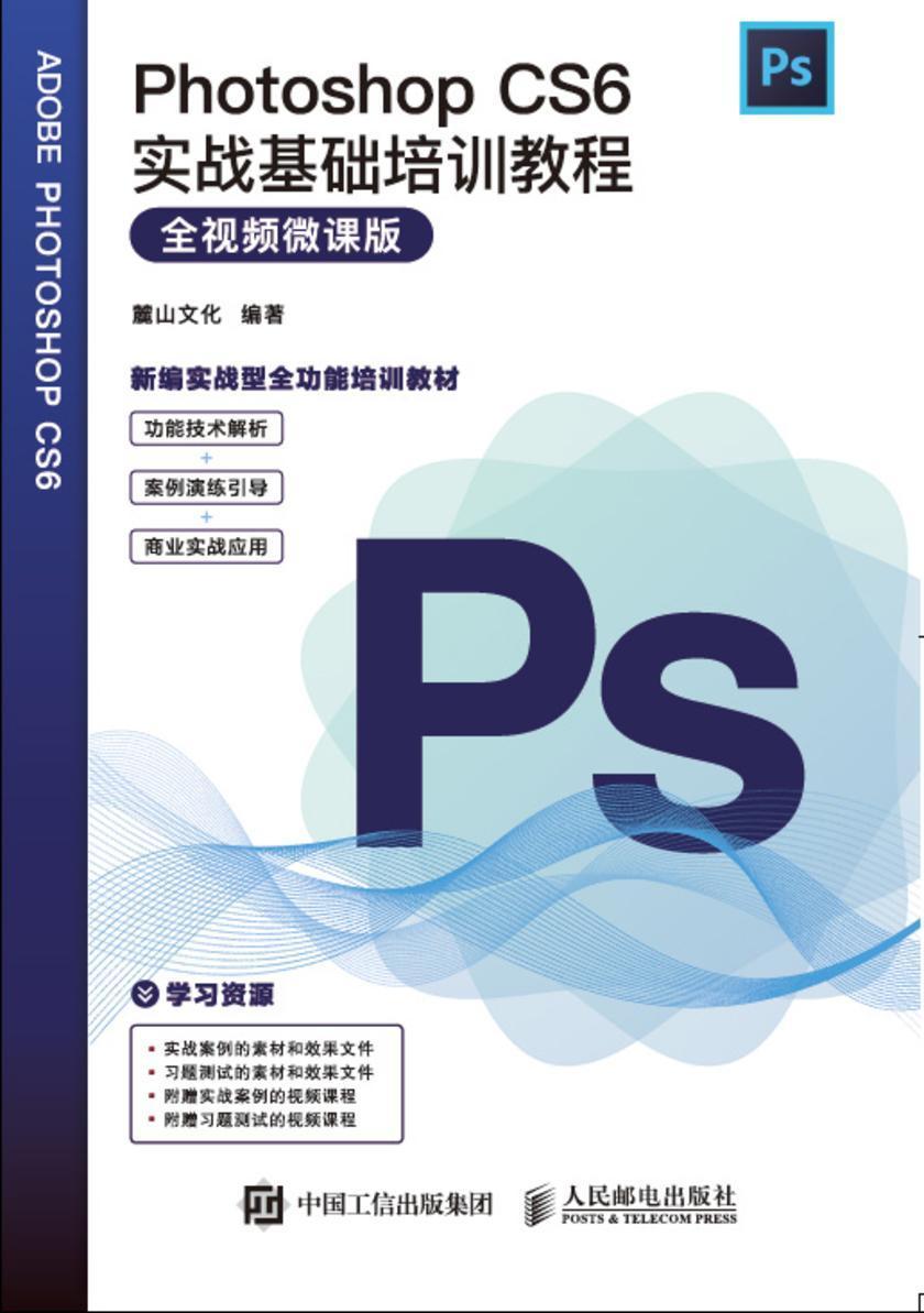 Photoshop CS6实战基础培训教程(全视频微课版)