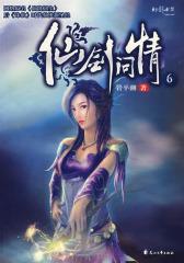 仙剑问情6(试读本)