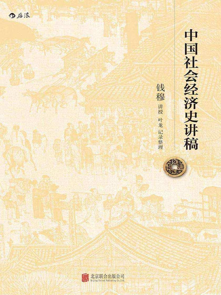 中国社会经济史讲稿(史学大师钱穆先生讲授,纵论五千年经济发展大势。)