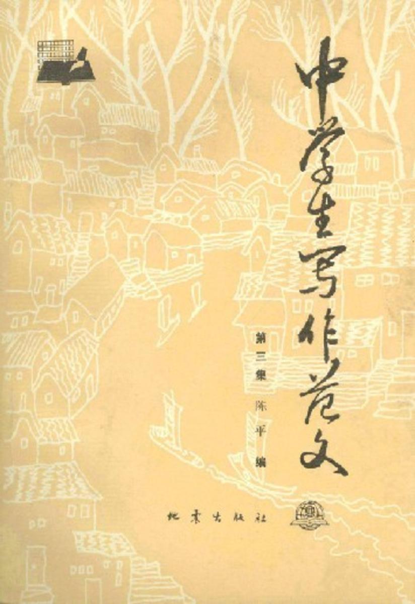 中学生写作范文(第三集)(仅适用PC阅读)