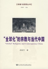 """""""全球化""""的宗教与当代中国"""