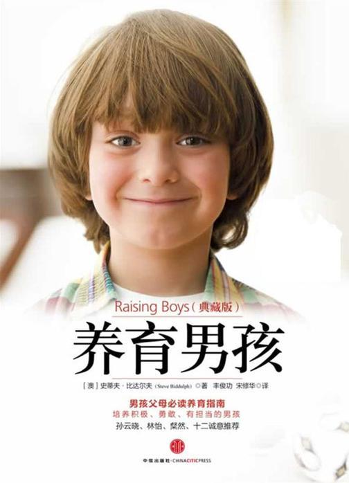 养育男孩(典藏版)