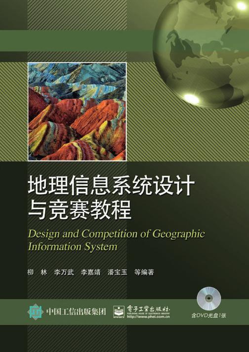 地理信息系统设计与竞赛教程