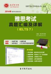 圣才学习网·2014年雅思考试真题汇编及详解(IELTS 7)(仅适用PC阅读)