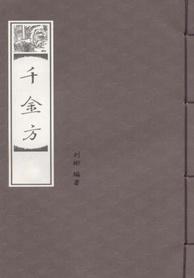 千金方(中华实用方剂大典)