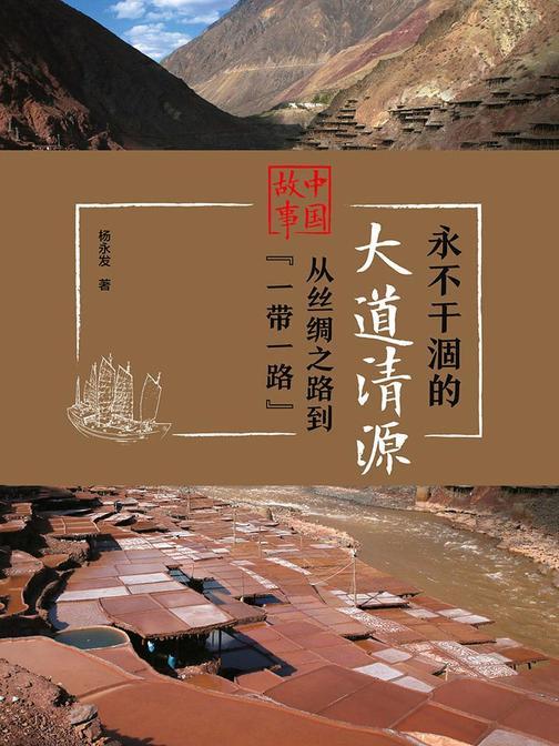 """永不干涸的大道清源——中国故事:从丝绸之路到""""一带一路""""(*辑)"""