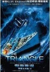 百慕大三角2:鬼海漩涡(影视)