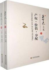 吴宣恭文集(上、下)(仅适用PC阅读)