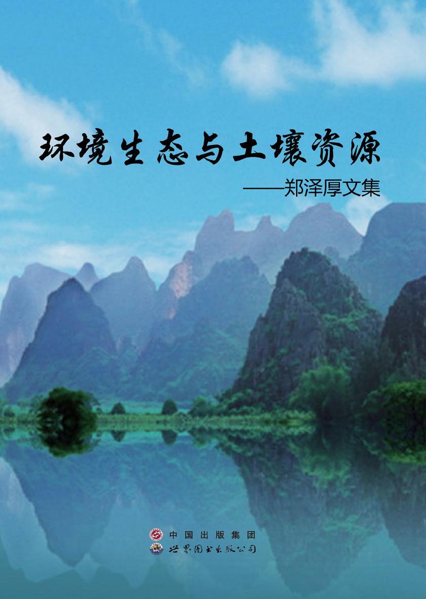 环境生态与土壤资源——郑泽厚文集