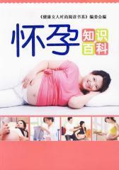 怀孕知识百科(健康女人时尚阅读书系)