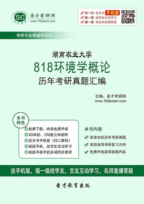 湖南农业大学818环境学概论历年考研真题汇编