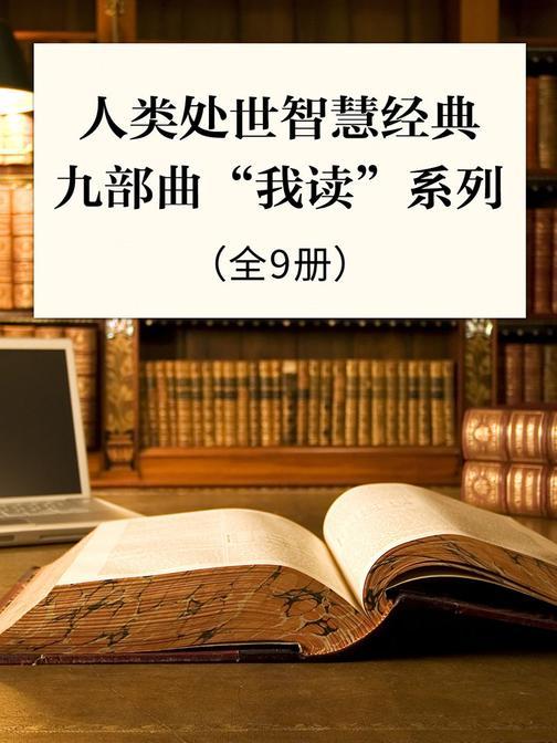 """人类处世智慧经典九部曲""""我读""""系列"""