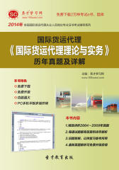 圣才学习网·2014年国际货运代理《国际货运代理理论与实务》历年真题及详解(仅适用PC阅读)