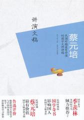 蔡元培:讲演文稿