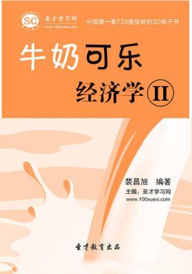 [3D电子书]圣才学习网·牛奶可乐经济学II(仅适用PC阅读)
