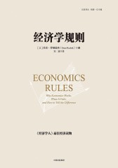 经济学规则(比较译丛)
