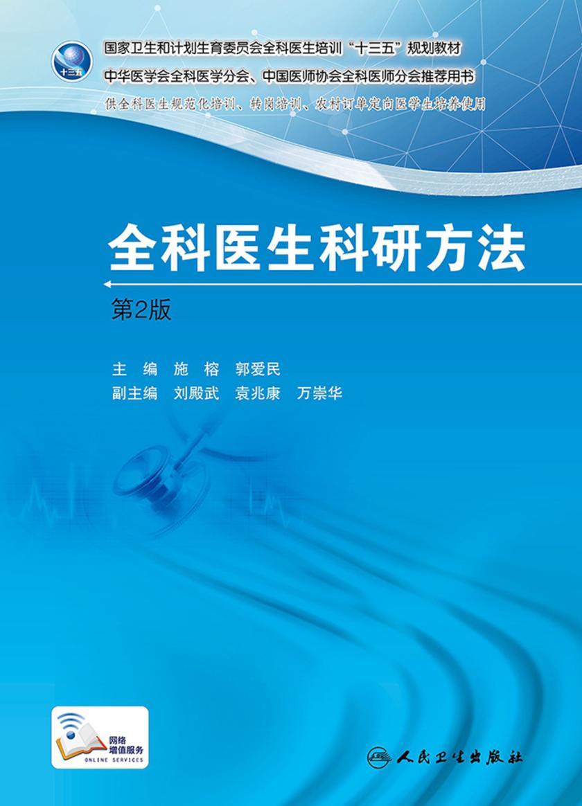 国家卫生和计划生育委员会全科医生培训规划教·全科医生科研方法