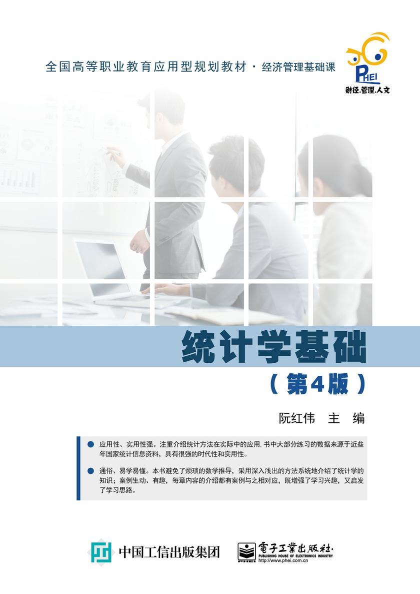 统计学基础(第4版)