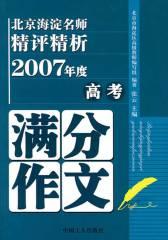 海淀名师精评精析:2007年度高考满分作文
