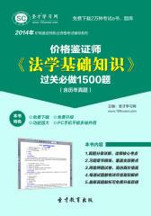圣才学习网·2014年价格鉴证师《法学基础知识》过关必做1500题(含历年真题)(仅适用PC阅读)