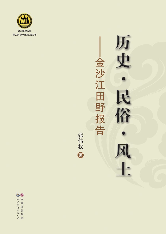 历史·民俗·风土——金沙江田野报告(仅适用PC阅读)