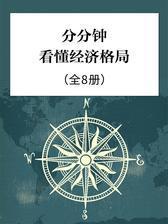 分分钟看懂经济格局(全8册)