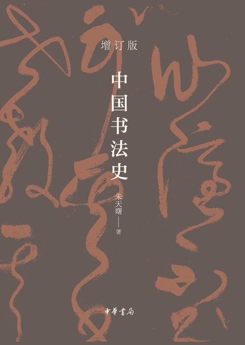 中国书法史