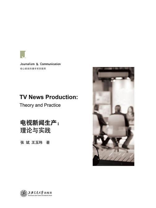 电视新闻生产:理论与实践