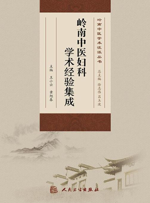岭南中医妇科学术经验集成