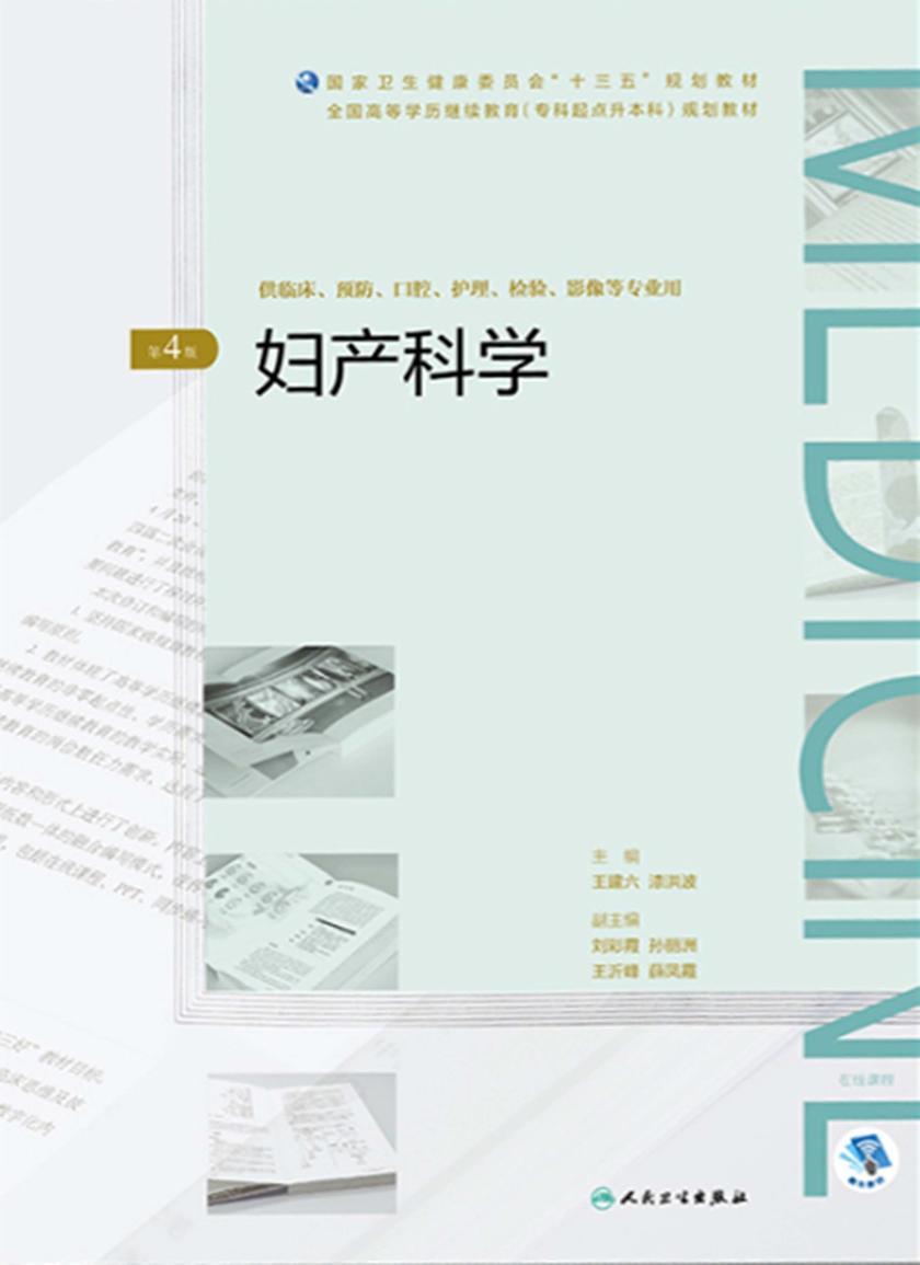 """妇产科学(第4版)(全国高等学历继续教育""""十三五""""(临床专升本)规划教材)"""