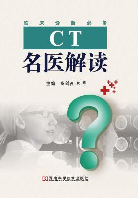 CT名医解读(仅适用PC阅读)