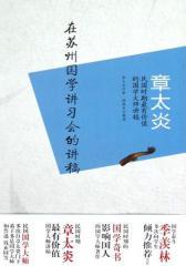 章太炎:在苏州国学讲学会的讲稿