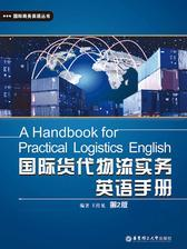 国际货代物流实务英语手册(第2版)