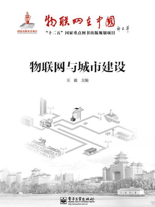 物联网与城市建设