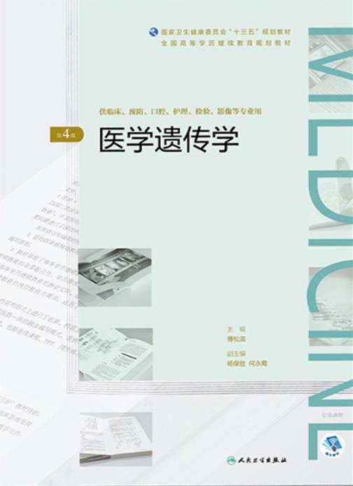 """医学遗传学(第4版)(全国高等学历继续教育""""十三五""""(临床专本共用)规划教材)"""