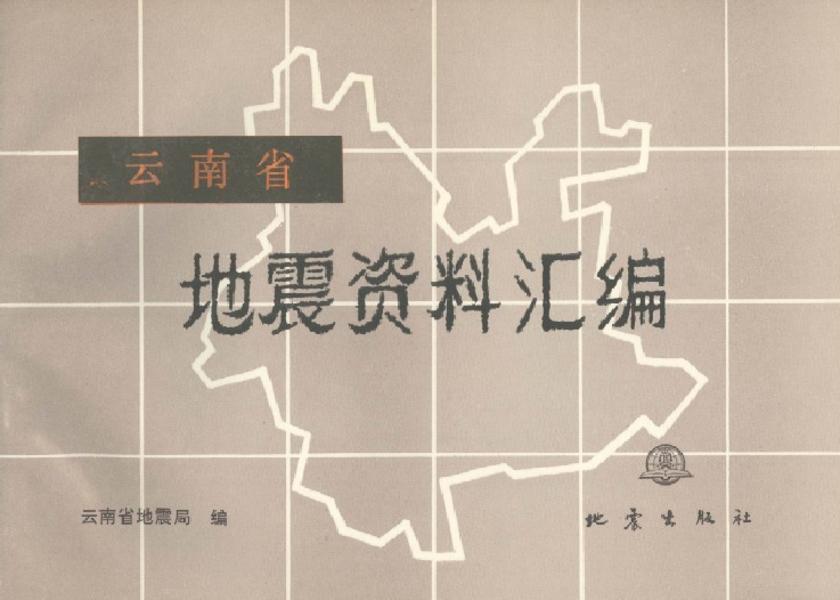 云南省地震资料汇编(仅适用PC阅读)