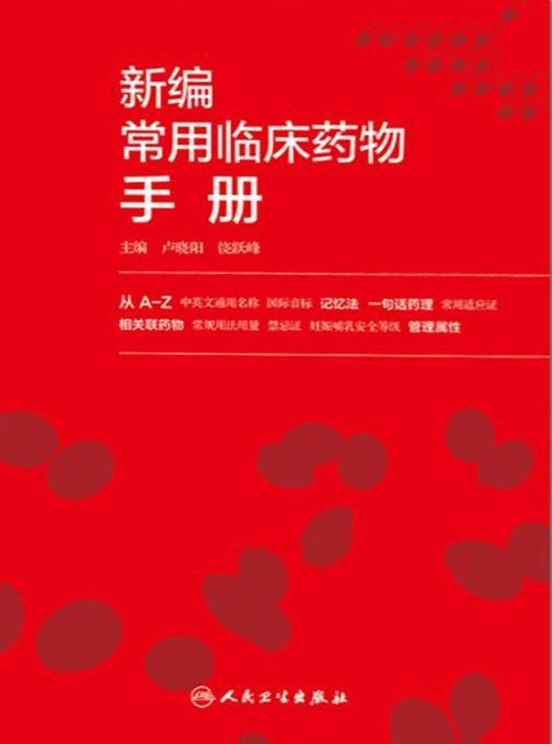 新编常用临床药物手册