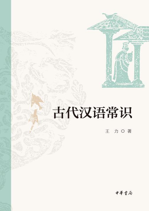 古代汉语常识