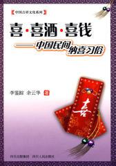喜·喜酒·喜钱:中国民间纳喜习俗(仅适用PC阅读)
