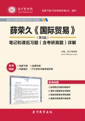 圣才学习网·薛荣久《国际贸易》(第5版)笔记和课后习题(含考研真题)详解(仅适用PC阅读)
