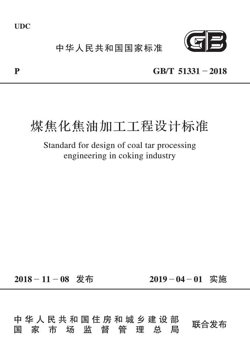 GB/T 51217-2017 通信传输线路共建共享技术规范