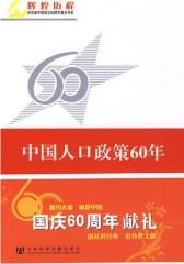 中国人口政策60年