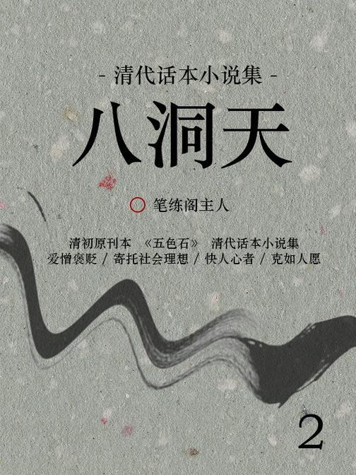 清代话本小说集:八洞天(2)
